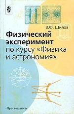 """Физический эксперимент по курсу """"Физика и астрономия"""" в 7-9 классах общеобразовательных учреждений"""