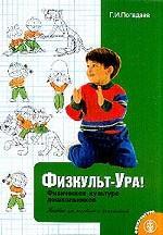Физкульт - ура! Физическая культура дошкольников