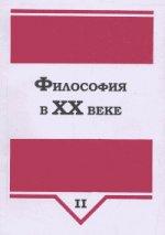 Философия в ХХ веке: В 2 ч.: Сборник обзоров и рефератов