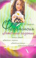 Флоромансия. Цветочные гадания