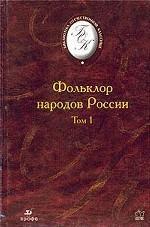 Фольклор народов России. Том 1
