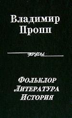 Полное собрание трудов. Фольклор. Литература. История