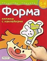 Форма. Книжка с наклейками. Для детей 3-4 лет