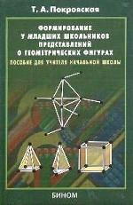 Формирование у младших школьников представлений о геометрических фигурах