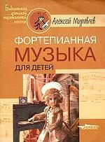 Фортепианная музыка для детей