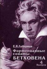 Фортепианные сонаты Бетховена. Выпуск 1. Сонаты № 1-8