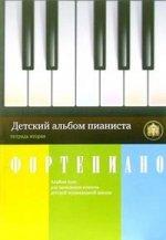 Детский альбом пианиста. Тетрадь 2 для начальных классов ДМШ
