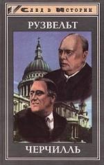 Рузвельт, Черчилль