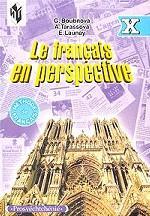 Le francais en perspective - X. Methode de francais