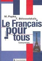 Le Francais pour-tous. Самоучитель