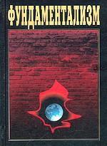 Фундаментализм