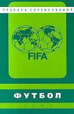 Футбол. Правила соревнований