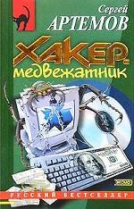 Хакер-медвежатник