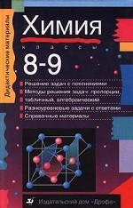 Химия. 8-9 классы
