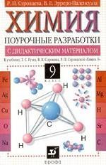 Химия. 9 класс. Поурочные разработки с дидактическим материалом к учебнику Л.С. Гузея и др
