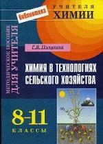 Химия в технологиях сельского хозяйства. 8-11 классы