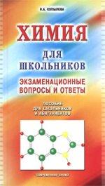 Химия для школьников. Экзаменационные вопросы и ответы. Пособие для школьников и абитуриентов
