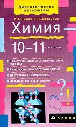 Химия. 10-11 классы