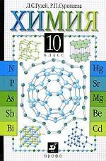 Обложка книги Химия. 10 класс