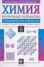 Химия. 8 класс. Поурочные разработки с дидактическим материалом