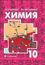 Химия. 10 класс. Органическая химия