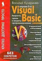 Visual Basic (версии 5 - 6). Хитрости, трюки и секреты программирования