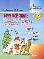 Хочу все знать. Рабочая тетрадь по развитию речи детей старшего дошкольного возраста с методическими рекомендациями. Часть 1