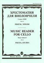 Хрестоматия для виолончели. 5 класс ДМШ. Пьесы, этюды. Часть 1