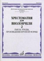 Хрестоматия для виолончели. 5 класс ДМШ. Пьесы, этюды, произведения крупной формы. Часть 2