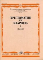Хрестоматия для кларнета. 1-3 классы ДМШ. Пьесы. Часть 2