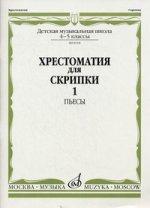 Хрестоматия для скрипки. 4-5 классы ДМШ. Часть 1. Пьесы