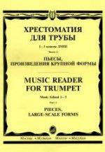Хрестоматия для трубы. 1-3 классы ДМШ. Часть 2. Пьесы, произведения крупной формы