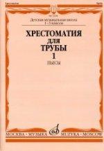 Хрестоматия для трубы. 1-3 классы ДМШ. Часть 1. Пьесы