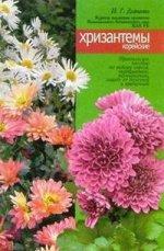 Хризантемы корейские. Практическое пособие по выбору сортов, выращиванию, размножению, защите от болезней и вредителей
