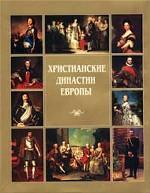 Христианские династии Европы. Династии, сохранившие статус владетельных. Генеалогический справочник
