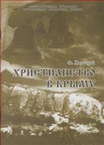 Христианство в Крыму. Посвящено незабвенной памяти Игнатия, митрополита Готии и Кафы