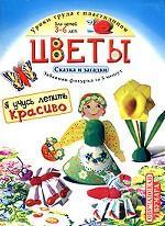 Я учусь лепить красиво. Уроки труда с пластилином для детей 3-6 лет. Цветы