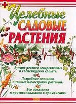 Целебные садовые растения