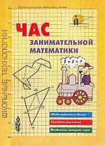 Час занимательной математики. Математические вечера