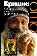 Кришна. Человек и его философия. Беседы: Бомбей 20 июля 1970 г. ; Кулу-Манали 26 сентября - 5 октября