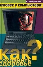 Человек у компьютера: как сохранить здоровье?