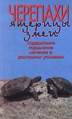 Черепахи. Ящерицы. Змеи. Содержание, кормление, лечение в домашних условиях