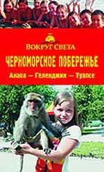 "Черноморское побережье. Анапа - Геленджик - Туапсе. Путеводители ""Вокруг света"""