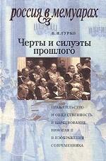 Черты и силуэты прошлого. Правительство и общественность в царствовании Николая II в изображении современника