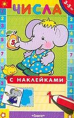 Числа. Книжка с наклейками. Для детей 3-5 лет