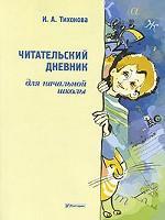 Читательский дневник для начальной школы