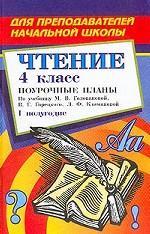 Чтение. 4 класс. 1 полугодие. По учебнику М.В. Голованой, В.Г. Горецкого, Л.Ф. Климановой