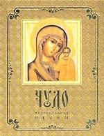 Чудо православной иконы. Альбом репродукций