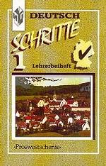 Немецкий язык. 5 класс. Шаги 1