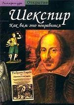 Шекспир. Как вам это понравится
